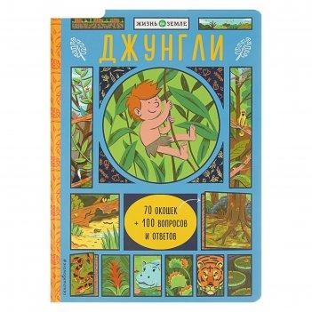 Книжка с окошками «джунгли»