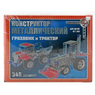 Конструктор металлический грузовик и трактор