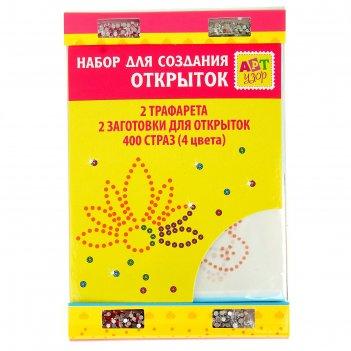 Набор для оформления открыток бабочка (стразы 400 шт. + трафареты 2 шт. +