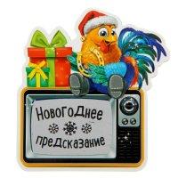 Магнит со скретч-слоем новогоднее предсказание.телевизор.8х7,4см