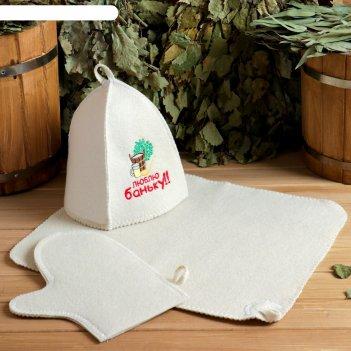Набор банный 3 предмета: шапка с вышивкой, рукавица, коврик люблю баньку