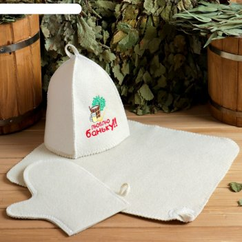 Набор для бани люблю баньку шапка, коврик, рукавица