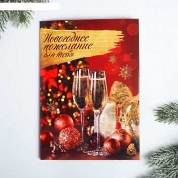 Говорящая открытка новогоднее пожелание, 15 х 21 см
