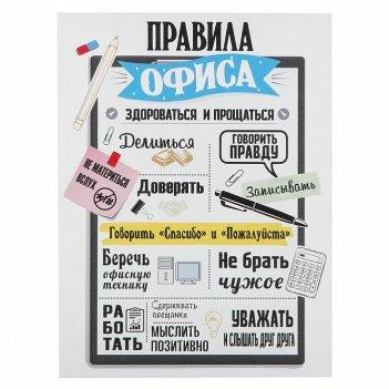 Постер правила офиса