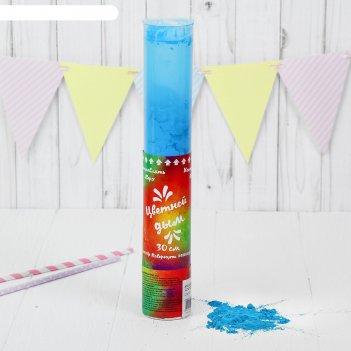 Хлопушка-цветной дым яркий взрыв эмоций 30см, цвет синий