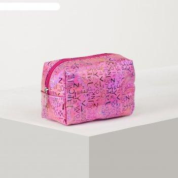 Косметичка дорожная буквы, 18*8*11, отдел на молнии, розовый