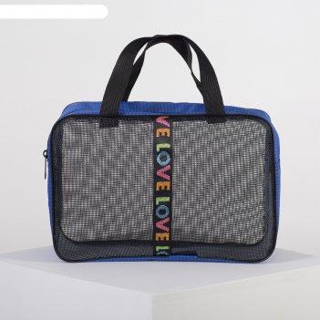 Косметичка-сумка love, 31*13*21, отд на молнии, сетка, ярко синий