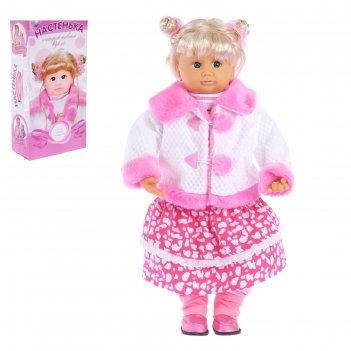 Кукла интерактивная, настенька-3, отвечает на вопросы, знает песни, загадк