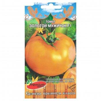 Семена томат золотой мужичок f1, раннеспелый, 0,05 г