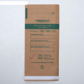 Пакеты из крафт-бумаги самокл.для паровой, воздушной, этиленоксидной стери