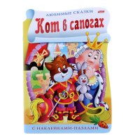 Книжка с наклейками-пазлами кот в сапогах
