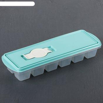 Форма для льда кубики, с крышкой и клапаном, цвет аквамарин