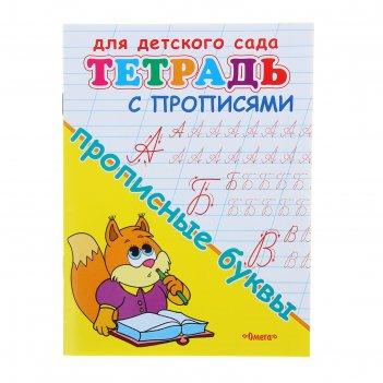 Раскраска для детского сада. прописные буквы