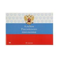 Альбом для рисования а4, 40 листов на скрепке альбом российского школьника
