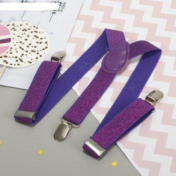 Подтяжки детские «блеск», длина 60 см, цвет фиолетовый