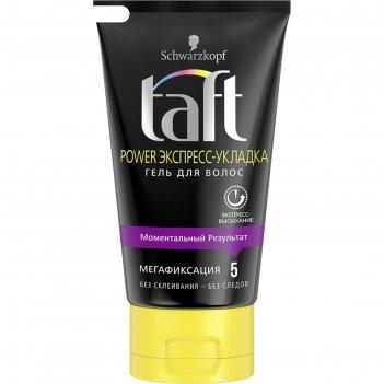 Гель для волос taft power «экспресс-укладка», мегафиксация, 150 мл