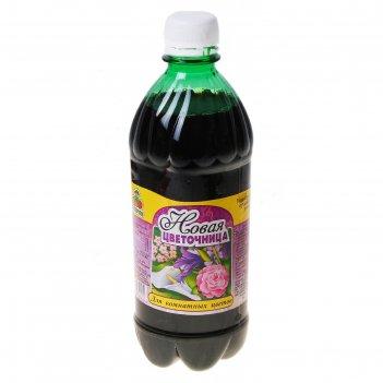 Удобрение жидкое для комнатных растений 0,5 л новая цветочница