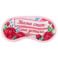 Маска для сна мама спит, 19,3 х 9,4 см