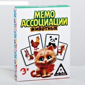 Развивающая игра «мемо ассоциации животные», 28 карточек