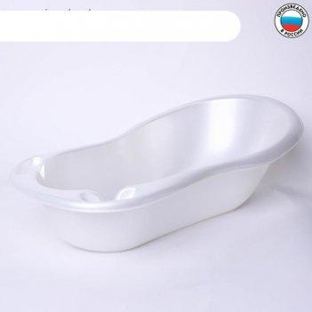 Ванна детская (белый перламутровый)