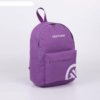 Рюкзак, отдел на молнии, наружный карман, цвет сиреневый