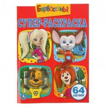 Раскраска для малышей «барбоскины», 64 картинки