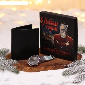 Мужской подарочный набор «брутального нового года!», кошелёк и наручные ча