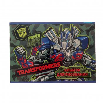 Альбом д/рис 40л на скрепке а5 transformers обл мел карт уф-лак
