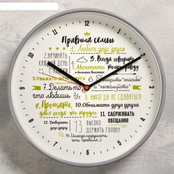 Часы настенные правила семьи, плавный ход, d=30.5 см
