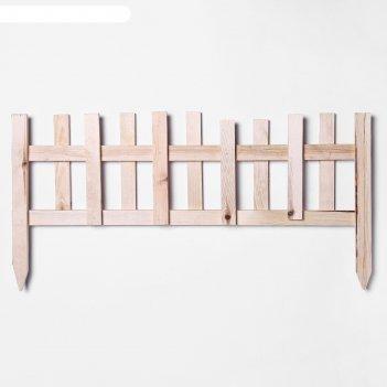 Ограждение декоративное, 44 x 88 см, 1 секция, дерево, «№ 4»