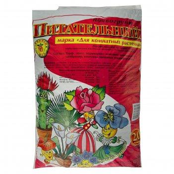 Почвогрунт для комнатных растений 20 л (12 кг) питательный