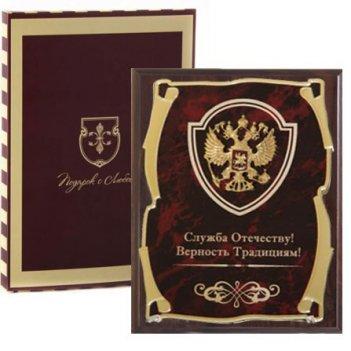 Панно подарочное герб служба отечеству! верность традициям! в картонной ко