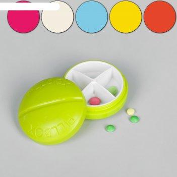 Таблетница pill box, 4 секции, цвет микс