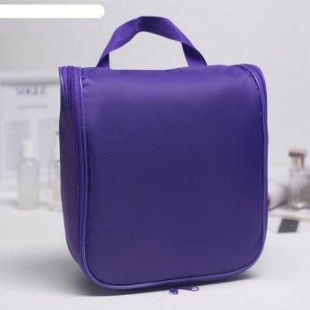 Косметичка дорожная, отдел на молнии, с ручкой, цвет фиолетовый