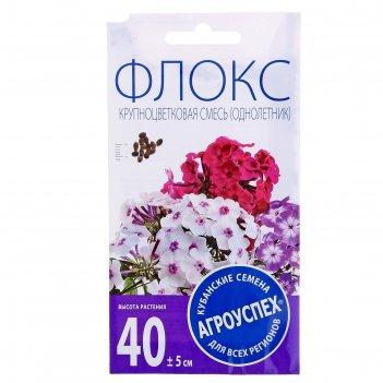 Семена цветов флокс крупноцветковая смесь, о, 0,2г
