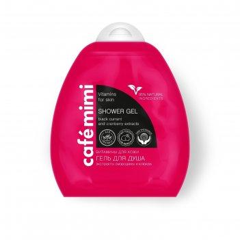 Гель для душа cafe mimi витамины для кожи, 100 мл