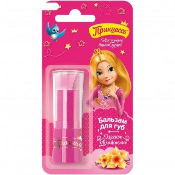 Бальзам для губ принцесса мягкое увлажнение, 3,8 гр