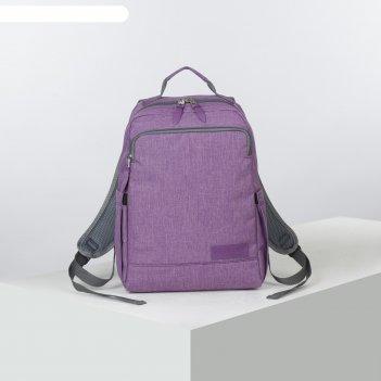 Рюкзак молод м-360, 29*12,5*42, отдел на молнии, н/карман, сирень