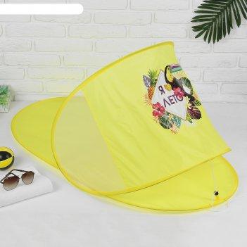 Пляжная палатка, тент я люблю лето