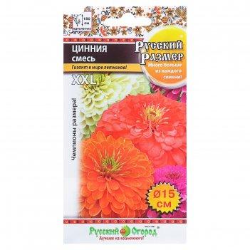 Семена цветов цинния серия русский размер, смесь, о, 10 шт