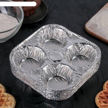 Набор форм для выпечки из фольги 15,5x15,5x2,5 см, ячейка 7 см, 10 шт