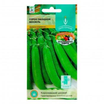 Семена горох вензель раннеспелый, овощной, среднерослый, универсальный 5 г