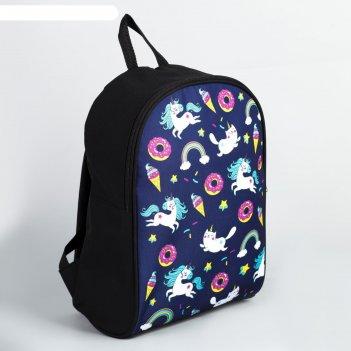 Рюкзак молодёжный 27х14х38, единороги