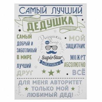 Постер самый лучший дедушка