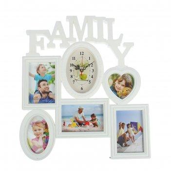 Часы настенные, серия: фото, дружная семья, 5 фоторамок, 42х50 см