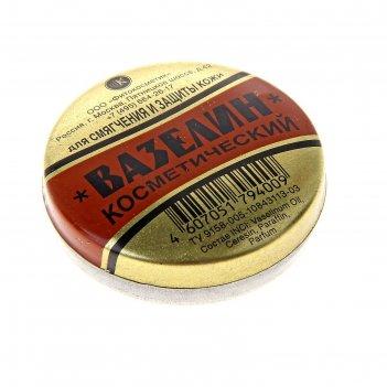 Вазелин косметический для смягчения и защиты кожи, 10 г