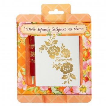 Подарочный набор самой лучшей бабушке на свете: обложка для паспорта и руч