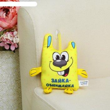 Мягкая игрушка-антистресс зайка-обнимайка 15см