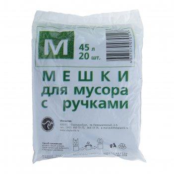Мешки для мусора с ручками 45 л, 20 шт.