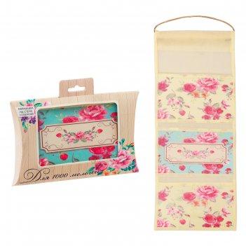 Кармашки подвесные в подарочной упаковке цветы, 3 отделения
